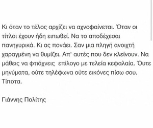 greek quotes, τελειωσες, and γιαννης πολιτης image