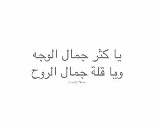ﻋﺮﺑﻲ, حقيقةً, and حِكمة image