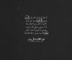 arab, عبدالله زيدان, and arabic image