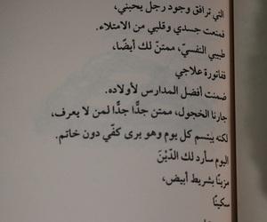 حُبْ, كﻻم, and عشقّ image