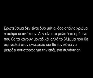 greek quotes, ερωτας, and βλεμμα image