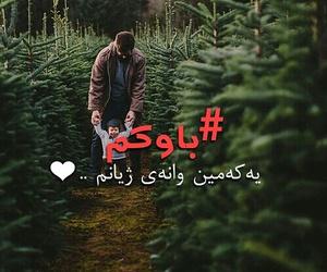 dad, kurdistan, and 🙈 image