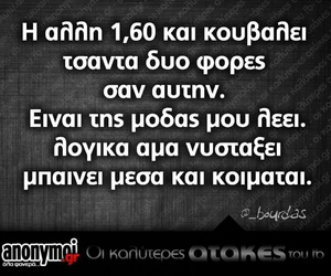 funny quotes, μοδα, and greek quotes image