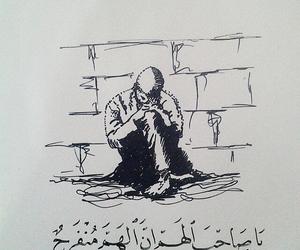 الفرج image