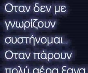 funny, Greece, and greek image