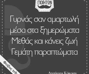greek lyrics image