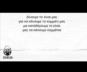 iratus and greek quotes image