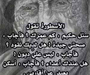 مقوله, كلام معبر, and حياة image