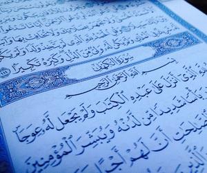 يا رب, الحمد لله, and سورة الكهف image