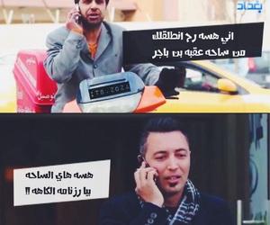 ضٌحَك, بغدادً, and تحشيش عراقي image
