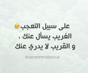 arabic, انستقرام, and ﺍﻗﻮﺍﻝ image