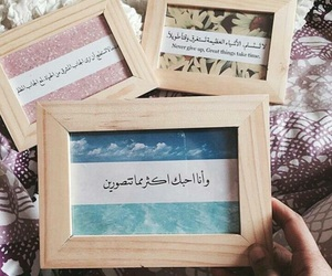 quotes, iraq, and عربي image