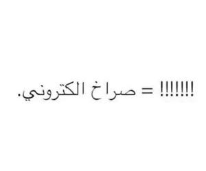 arabic, scream, and صراخ image