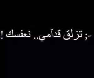 b&w, quote, and العربية image