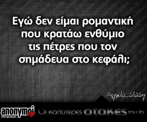 funny quotes, αγαπη, and greek quotes image