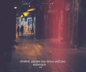 greek, greek quotes, and γρεεκ image