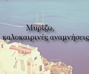 greek quotes, greek, and summer image