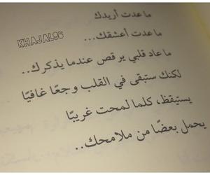 ملامح, عًراقي, and ﺍﻗﺘﺒﺎﺳﺎﺕ image