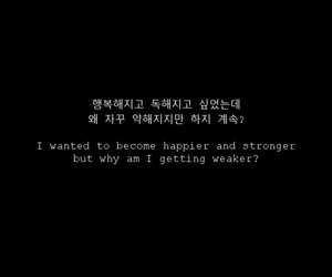 korean, quotes, and sad image