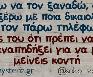 funny, humor, and greek image