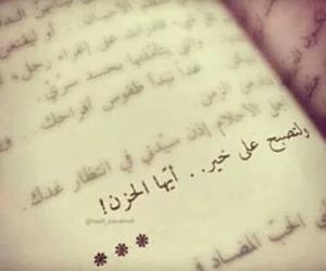 عربي and الحزن image