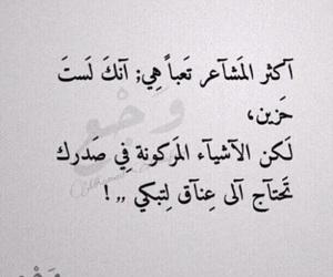 words and وَجع image