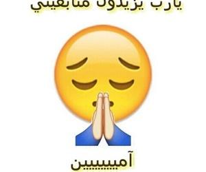 ﺍﻣﻴﻦ, تّحَشَيّشَ, and يارب يزيدون متابعيني image