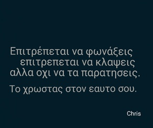 stay strong, greek quotes, and panellinies image