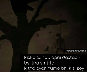 urdu, maut, and muhabbat image