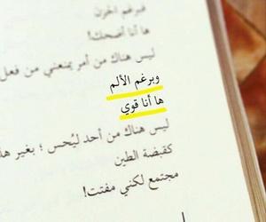 رغم الالم, كلمات, and ﻋﺮﺑﻲ image