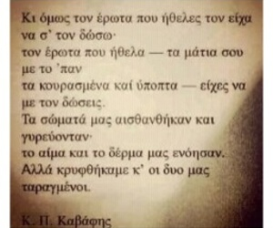 αγαπη, ellinika, and greek quotes image