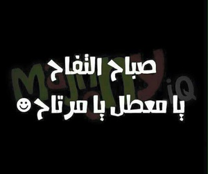 arab, arabic, and حلوة image