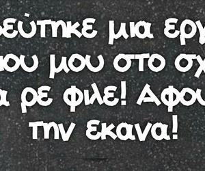 funny, ellinika, and Ελληνικά image