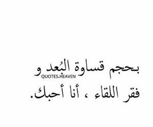 اشتاق لك, البُعد, and احَبُك image
