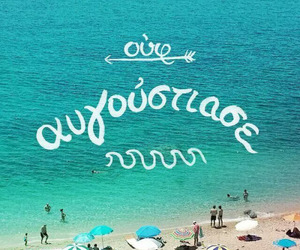 greek, summer, and greek quotes image