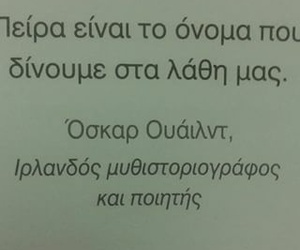 =), mistakes, and greek image