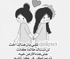 اختى, حبيبتيً, and صديقتي image