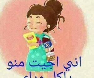 arab, arabic, and بُنَاتّ image