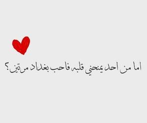 حُبْ, بغدادً, and كلمات image