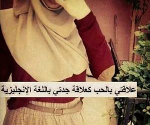بُنَاتّ, جدتي, and حجاب image