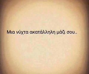 greek quotes and ακαταλληλη image