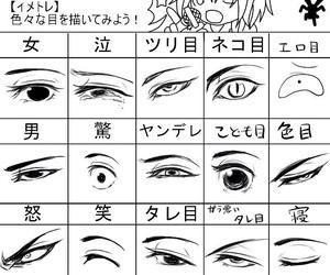 eyes, manga, and anime image