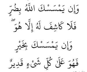 allah, islam, and ayat image