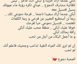 حُبْ, خاطرة, and كتابة image