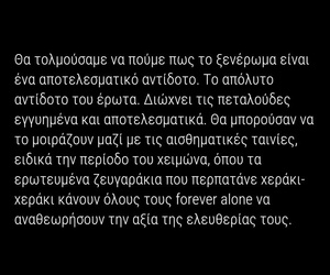 greek quotes, ξενερωμα, and αντίδοτο image