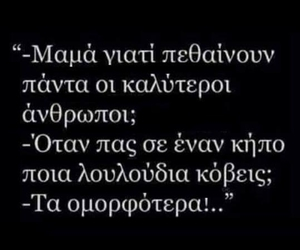 quotes, στοιχακια, and greek image