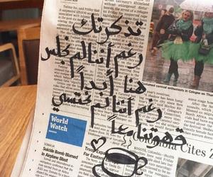 ﻋﺮﺑﻲ, قهوة, and arabic image