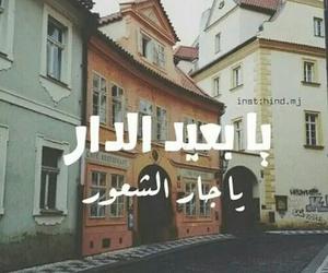 iraq, عربي, and صور image