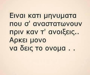 greek, quotes, and miss u image