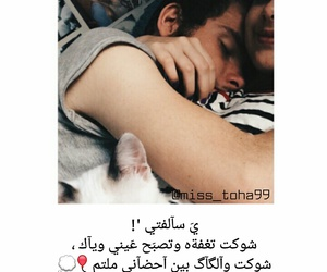 couple, صديقتي, and friend image